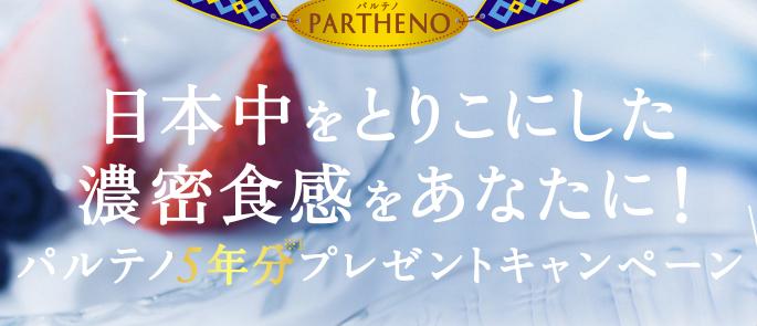 partheno5