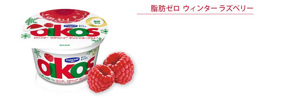 oikos-raspberry