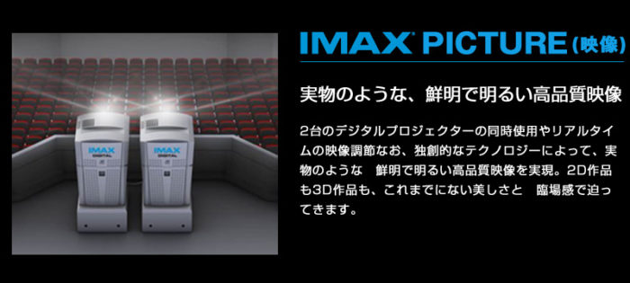 whats_imax1_remastering03
