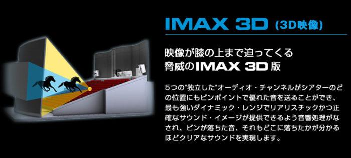 whats_imax2_sound